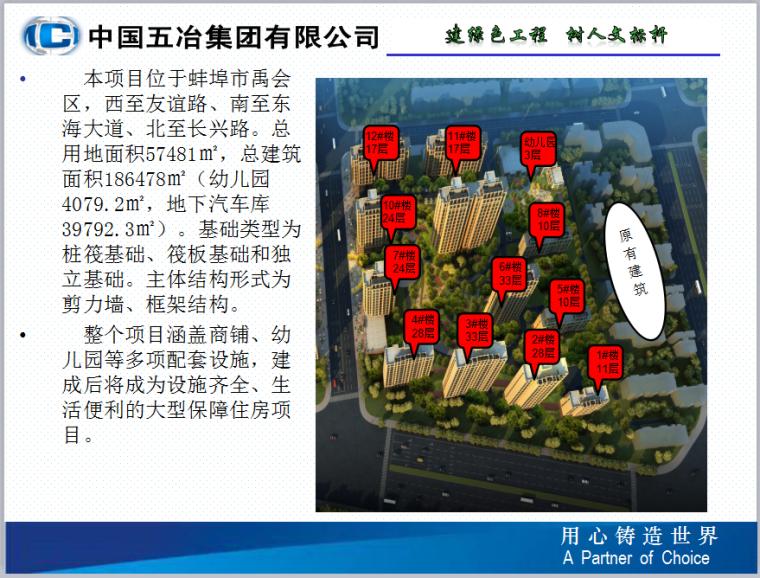 新东王绿色施工汇报(共53页,图文丰富)