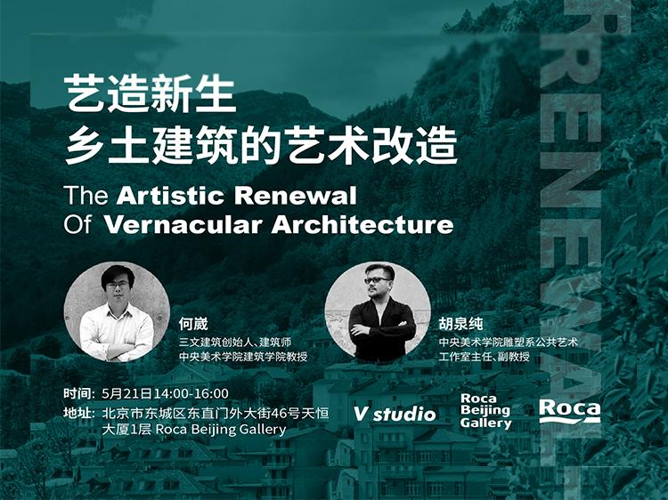 乡土建筑的艺术改造:探讨中国乡村的未来!