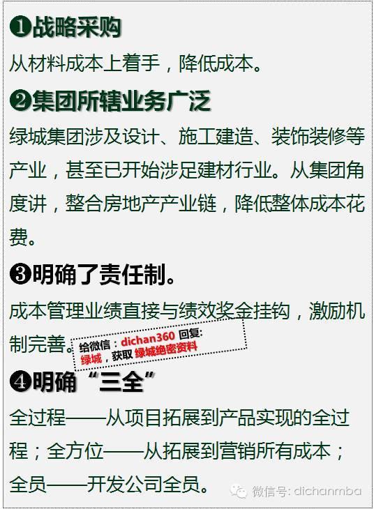 干货!中海•万科•绿城•龙湖四大房企成本管理模式大PK_18