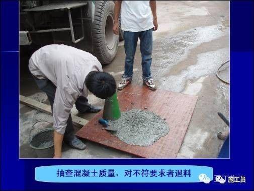 混凝土施工的详细步骤的注意事项(干货!)_8