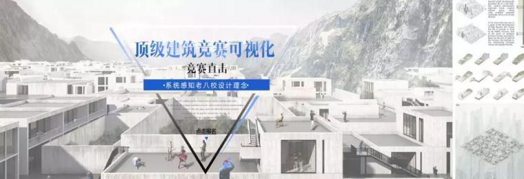 东方山水与未来城市|国际竞赛获奖作品解读_11