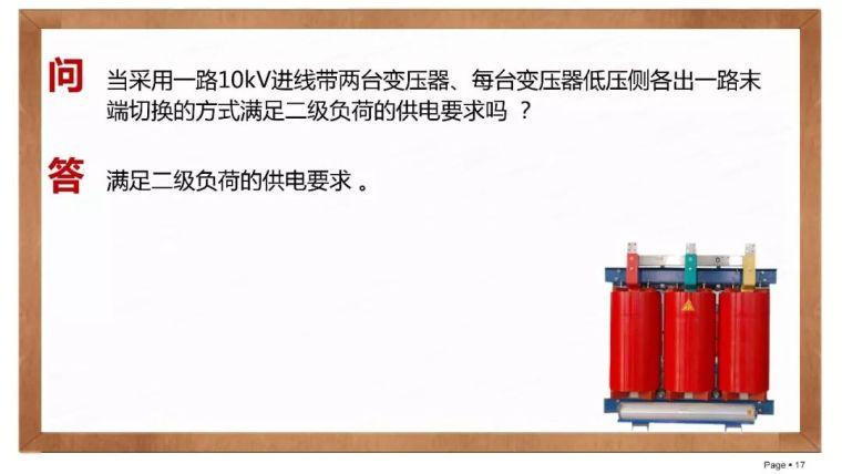 建筑电气设计常见问题分析_18