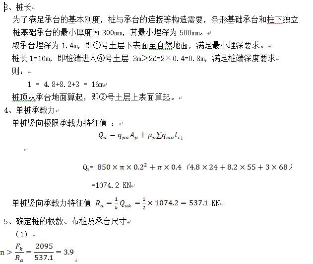 【广西科技大学】毕业论文—《基础工程》课程设计计算书_4