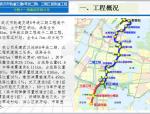 武汉地铁8号线首件工程汇报材料(最终)