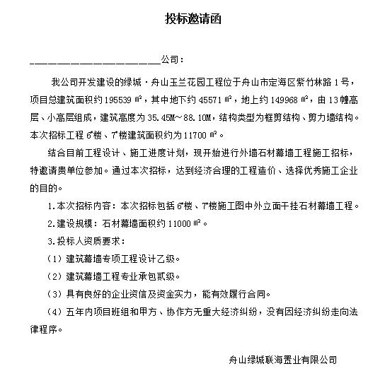 【绿城】玉兰花园石材幕墙招标文件(约11000㎡,共58页)_3
