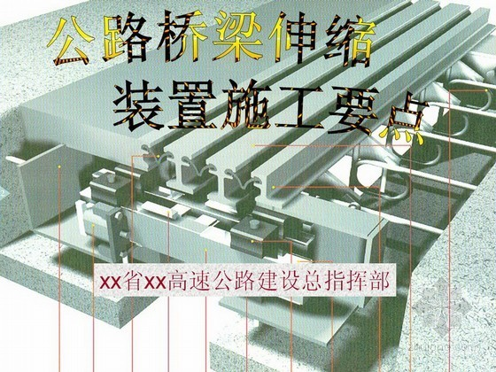 [PPT]桥梁工程伸缩装置施工重点与难点解析