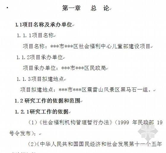 社会福利园区建设项目可行性研究报告(2009-04)