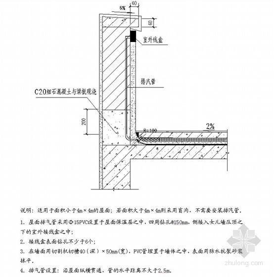 屋面防水上人保温屋面排气孔做法