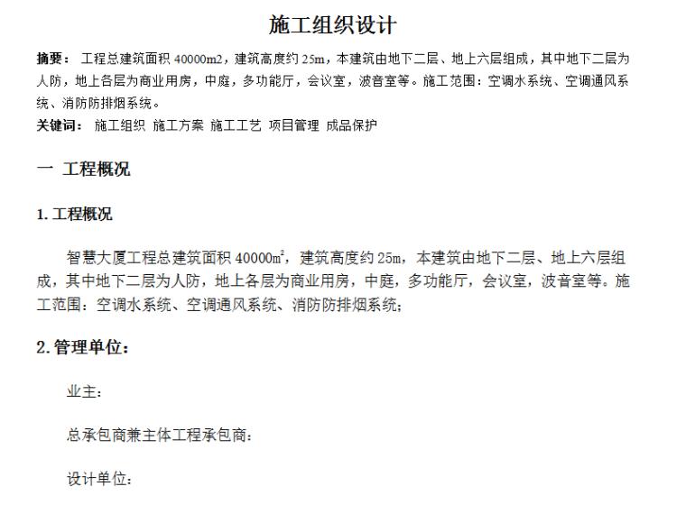 智慧大厦空调系统施工组织设计(Word.32页)