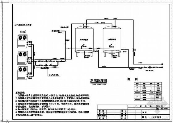 空气源热泵热水器系统原理图