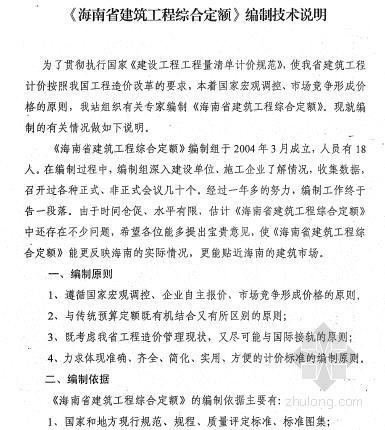 [最新]海南省建筑工程综合定额2005交底资料(60页)