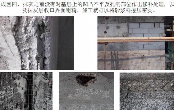 墙面抹灰空鼓及开裂成因对策分析总结
