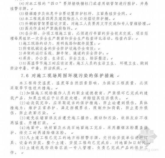 [毕业设计]四川某4层框架综合楼投标书(清单报价及施组)