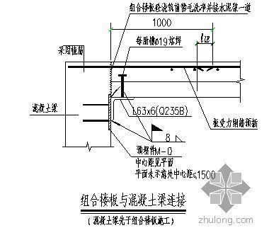 某医院钢结构夹层梁、组合楼板施工方案