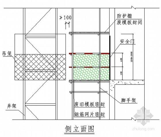 商业大厦施工安全保证措施(附安全防护图)