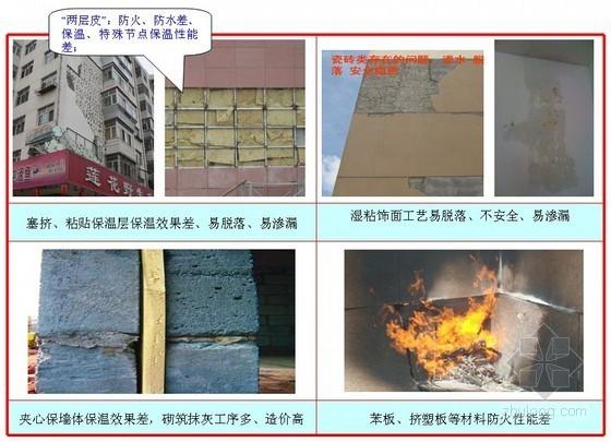 [QC成果]新型石材饰面外墙保温施工方法(中建)