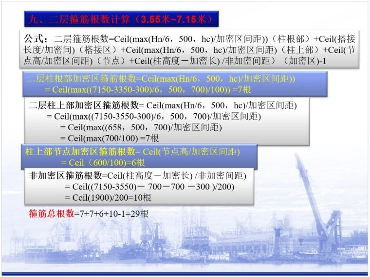 16G101系列钢筋平法工程图文详解-6、箍筋根数计算