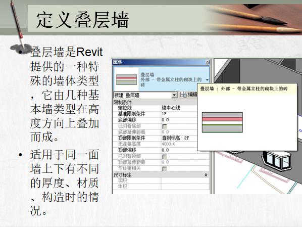 厦大精品讲义-revit教程门窗的添加(五)_2