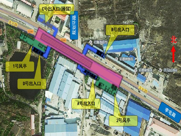 青岛地铁李宅路站初步设计汇报PPT