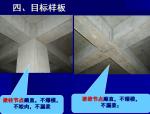 建筑工程模板施工工艺及质量控制措施(图文并茂)