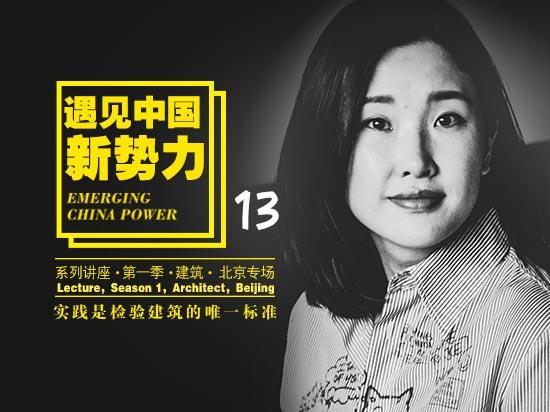 《实践是检验建筑的唯一标准》张迪——遇见中国新势力系列讲座