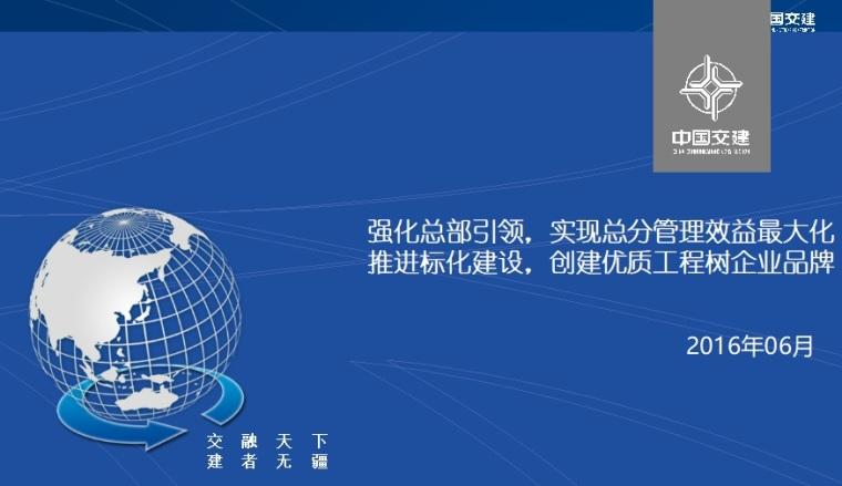 中交第一公路工程局有限公司项目施工标准化现场观摩交流会材料
