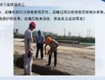 [天津]地铁车站深基坑施工安全质量控制(共107页)