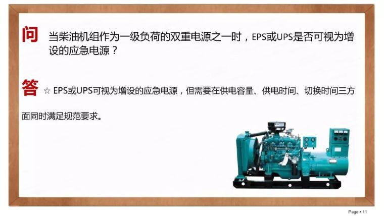 建筑电气设计常见问题分析_12