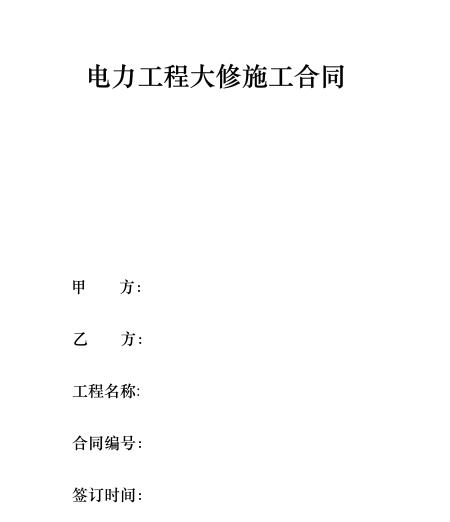 电力工程大修施工合同(空白样本)