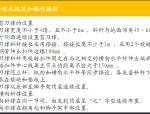 建筑施工安全管理技术规范和操作规程(197页)