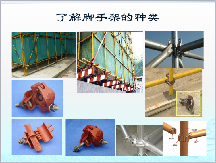 脚手架工程与标准化培训讲义(81页PPT,图文丰富)