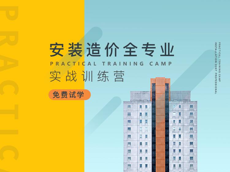安装造价全专业实战训练营【免费试学】