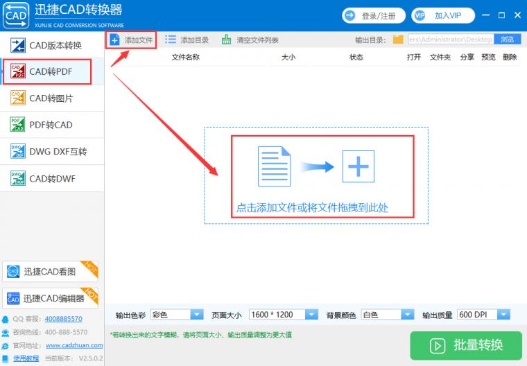 CAD建筑图纸怎么转换成PDF格式?