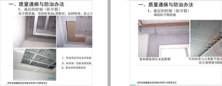 [金螳螂]装饰精装修质量通病研究与防范及装修收口常用原则
