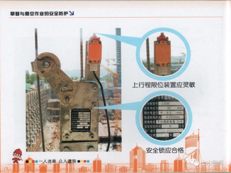 大用系列,建筑施工现场安全知识画册之高处作业_43