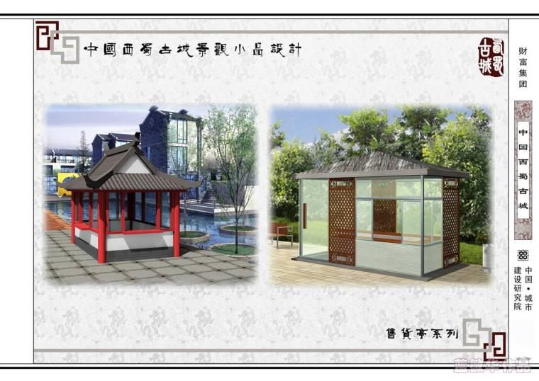 #我的年度作品秀#中国西蜀古城_39