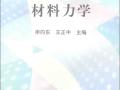 材料力学-申向东 中国农业出版社 2008