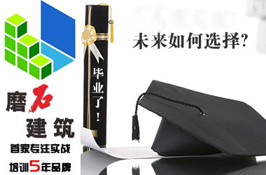 上海磨石建筑电气设计培训课程简介