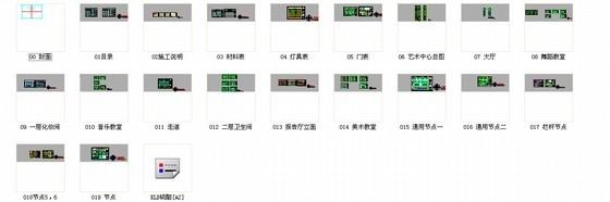 [江苏]省级重点实验中学艺术中心室内施工图 总缩略图