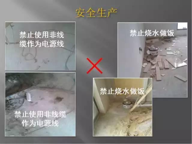 室内装修工程工艺流程图文解析_34