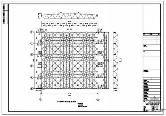 某船业公司涂装车间屋面网架结构设计图
