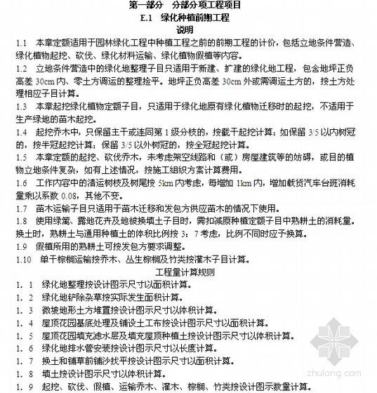 广东省园林绿化工程综合定额(2010)