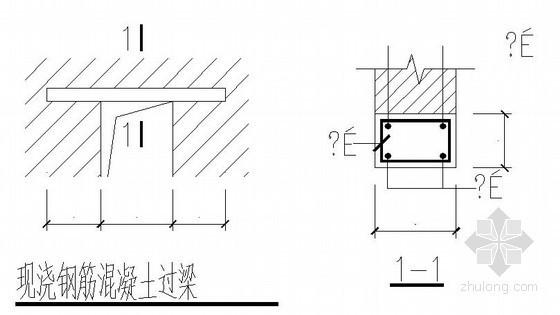 现浇钢筋混凝土过梁、女儿墙、梁底挂板构造
