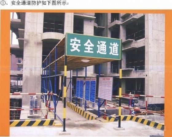 [四川]安置房安全文明施工方案及应急预案