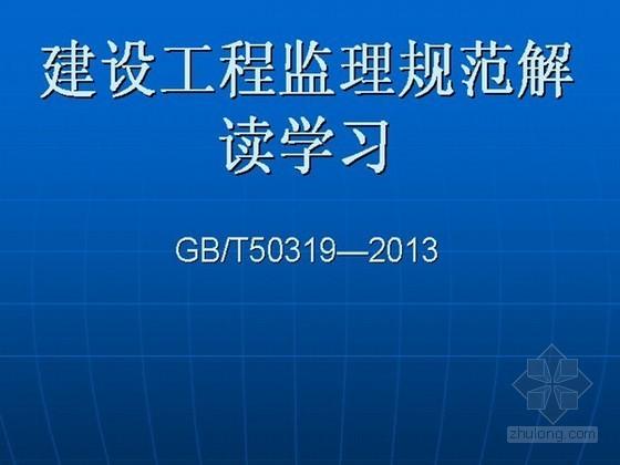 建设工程监理规范GB/T50319—2013解读学习(PPT 101页)