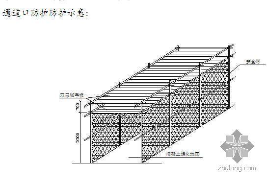 广州某高层商住楼安全策划书(市安全文明施工样板工地)