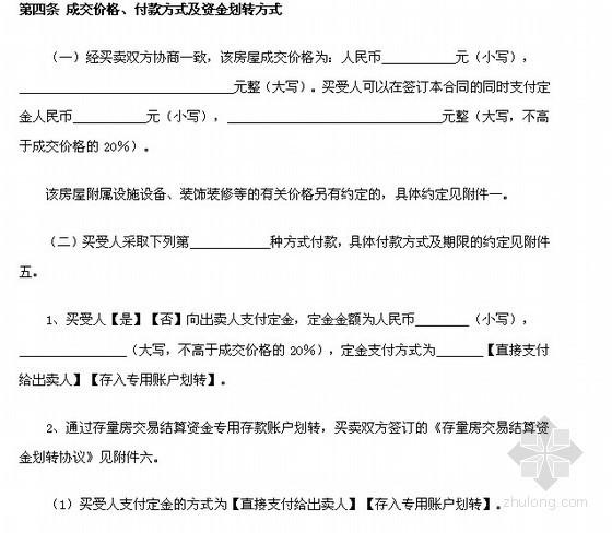 北京市存量房屋买卖合同(WORD)