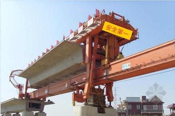 [PPT]客运专线运架梁、移动模架施工安全控制措施总结