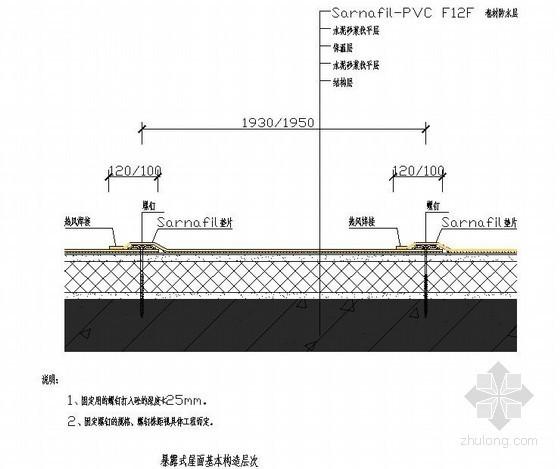 暴露式屋面基本构造层次