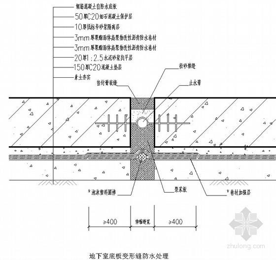 [河北]SBS改性沥青防水卷材地下防水施工方案(热熔法 止水带)